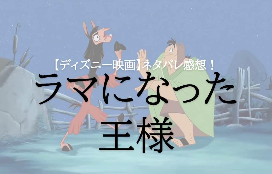 【ネタバレ感想】ディズニー「ラマになった王様」はおもしろい?笑って楽しめるコメディ映画!