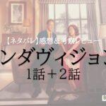 【ネタバレ感想】「ワンダヴィジョン」の1話+2話感想&考察レビュー!新たな幕開けに相応しい作品