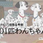 【ネタバレ感想】『101匹わんちゃん』紹介!明るい曲が胸に残るミュージカル