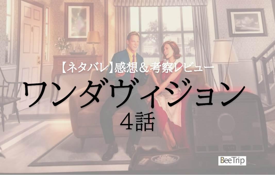 【ネタバレ感想】「ワンダヴィジョン」第4話の感想&考察レビュー!謎が明らかになる急展開!