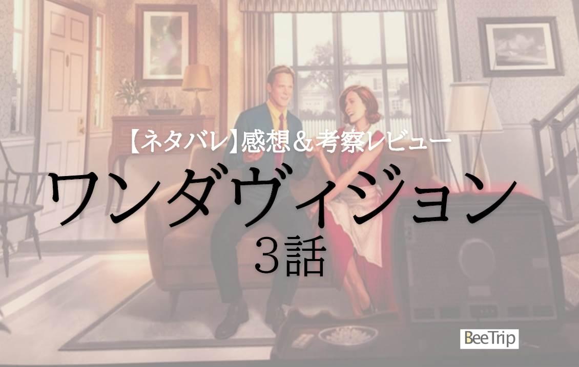 【ネタバレ感想】「ワンダヴィジョン」第3話の感想&考察レビュー!ついに物語が動き始める。