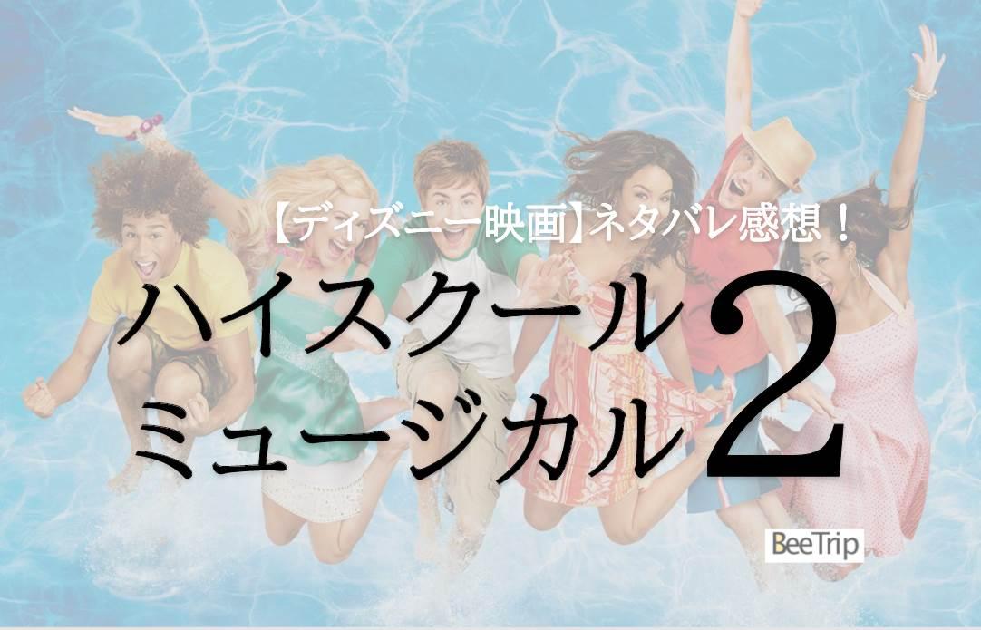 【ネタバレ感想】「ハイスクール・ミュージカル2」は曲も物語もパワーアップ!曲の詳細シーン&感想も!