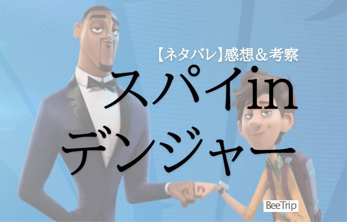 【ネタバレ感想】「スパイ in デンジャー」紹介!ウィル・スミス主演のハトと少年が織りなす爽快アクション!