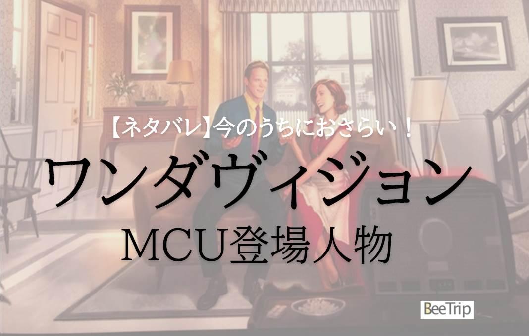 【ネタバレあり】「ワンダヴィジョン」第4話で登場!MCUの登場人物3名をおさらいします!