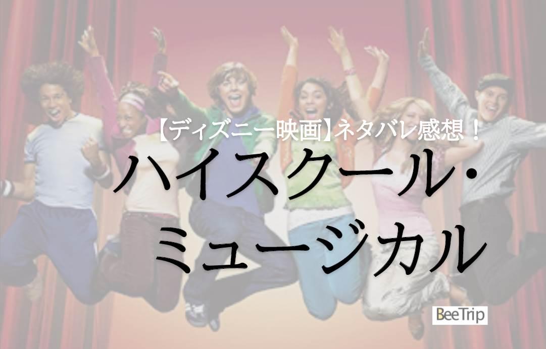 【ネタバレ感想】「ハイスクール・ミュージカル」は面白い!歌が魅力のいつ見ても幸せなミュージカル
