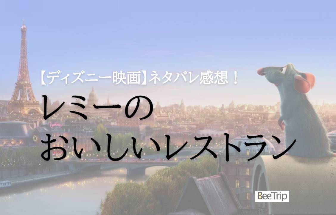 【ネタバレ感想】ディズニーピクサー「レミーのおいしいレストラン」は面白い!ネズミが主役の素敵な物語