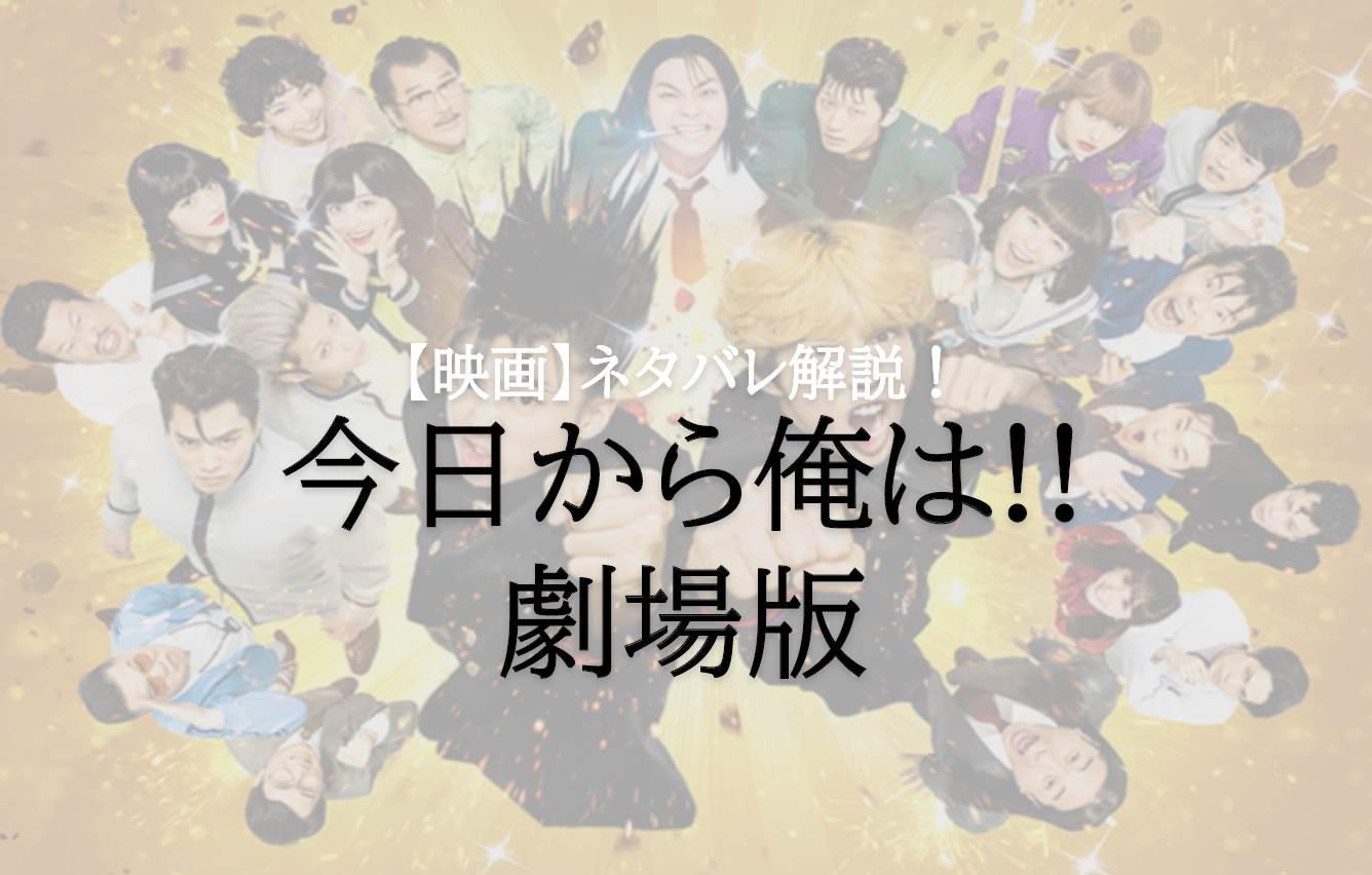 【ネタバレ感想】映画『今日から俺は!!劇場版』はドラマを見ていなくても楽しめるぶっ飛んだコメディ!