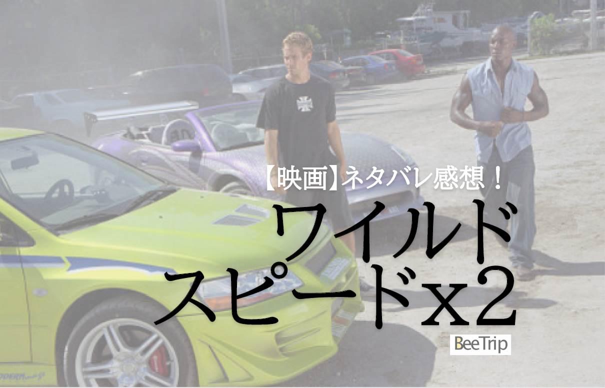 【ネタバレ感想】『ワイルド・スピードx2』車が飛んだ!1作品目からパワーアップしたカーアクションに魅せられる!