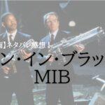 【ネタバレ感想】映画「メン・イン・ブラック(MIB)」は面白いSFアクション映画!黒サングラスがたまらない!