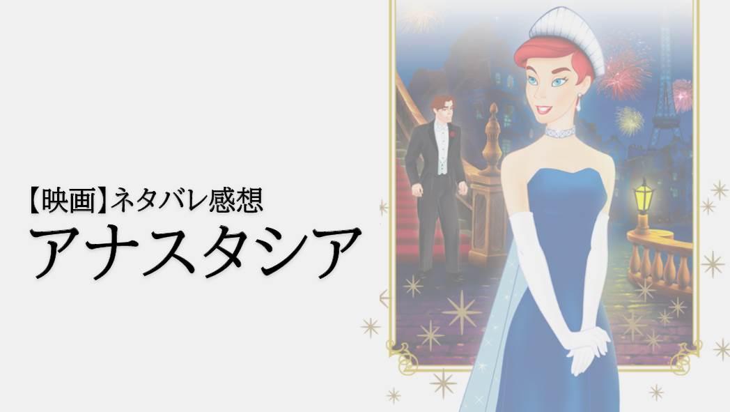 【ネタバレ感想】映画「アナスタシア」のあらすじ&感想!作中で使用された曲も一覧紹介!