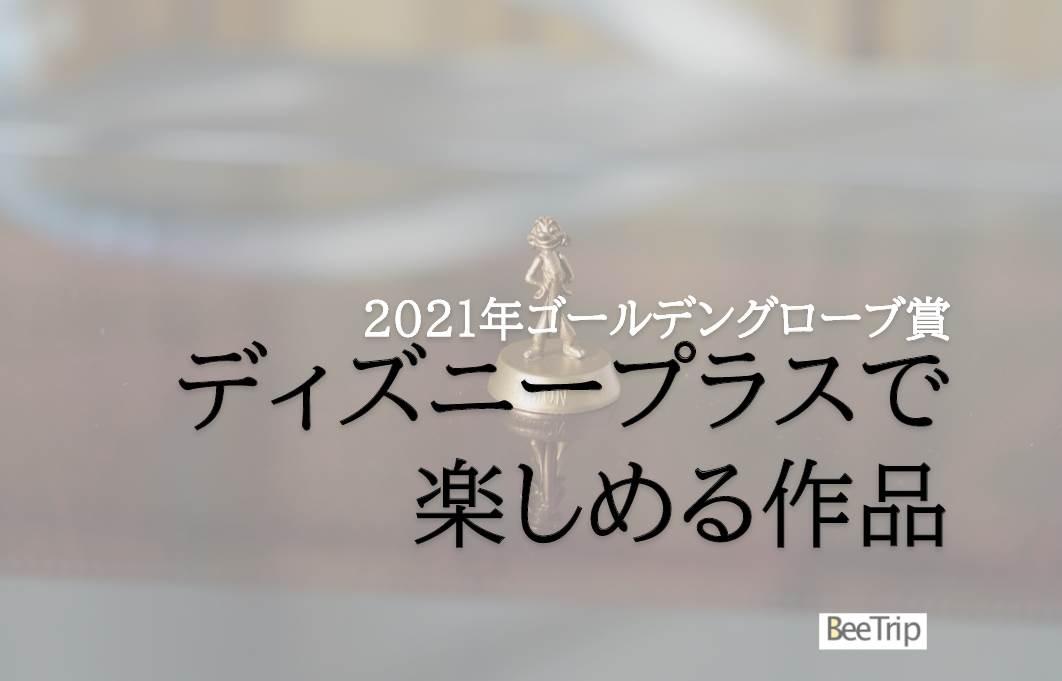 第78回ゴールデン・グローブ賞2021ノミネート発表!ディズニープラスで楽しめる作品はこれ!