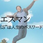 """『イエスマン』ネタバレ感想&評価""""YES""""で人生は変えられる?一度は見るべき爽快コメディ!"""