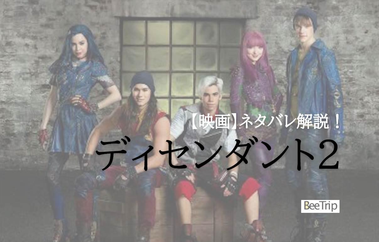 【ネタバレ感想】『ディセンダント2』あらすじ結末!女性陣の強さが光るミュージカル第2作品目