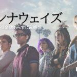【ネタバレ感想】マーベル『ランナウェイズ』シーズン1全話あらすじと感想!緊迫感溢れるドラマシリース!