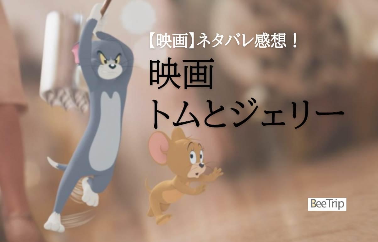 【ネタバレ感想】実写版映画『トムとジェリー』のあらすじ&評価。アニメの魅力そのままに誰もが楽しめる安定感抜群の映画!