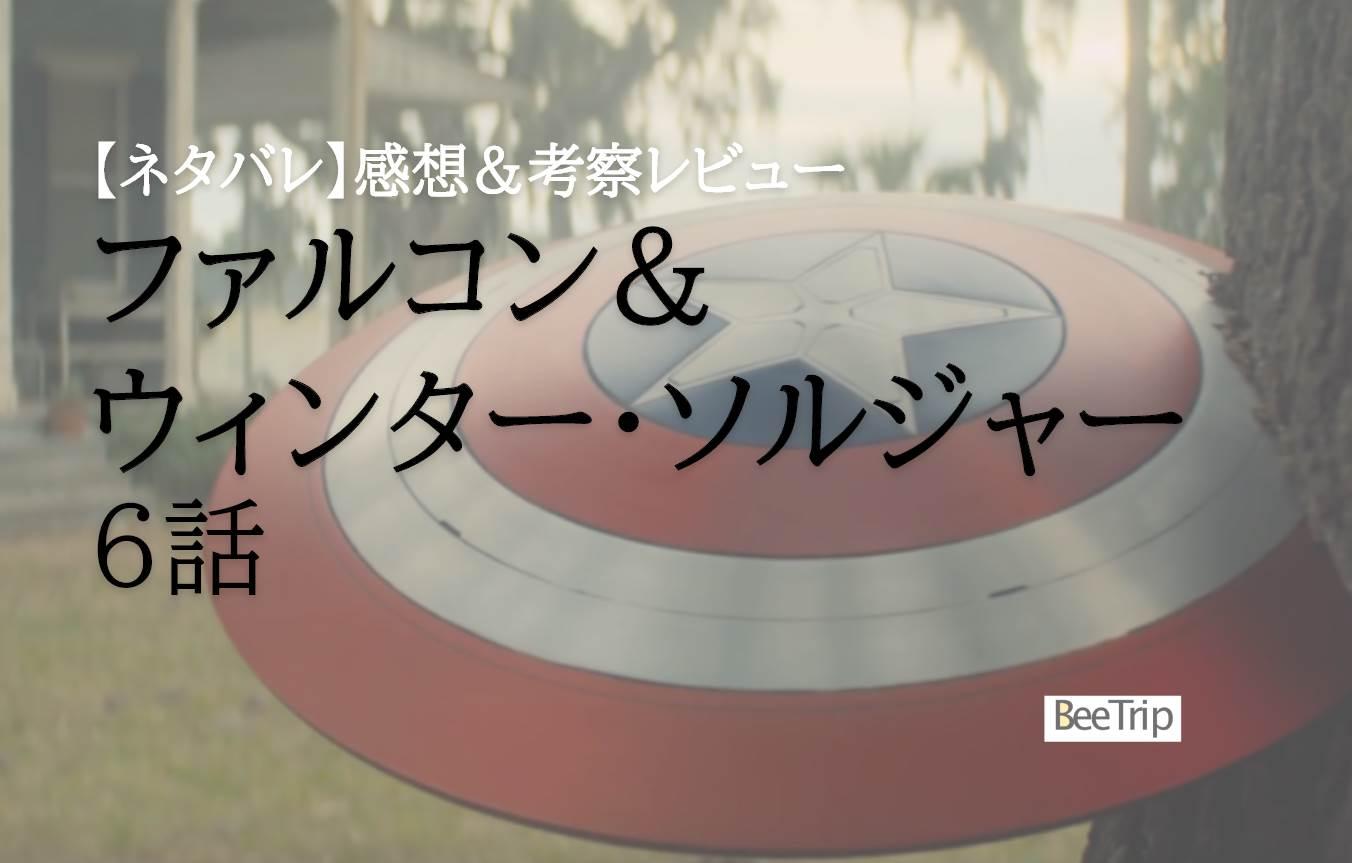 【ネタバレ感想】『ファルコン&ウィンター・ソルジャー』最終回第6話「世界は一つ、人は一つ」最速レビュー!6時間に及ぶ継承の物語がついに完結