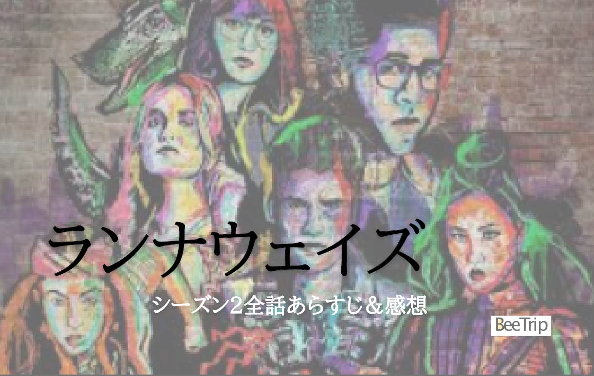 【ネタバレ感想】マーベル『ランナウェイズ』シーズン2第1~第6話の全話あらすじと感想!
