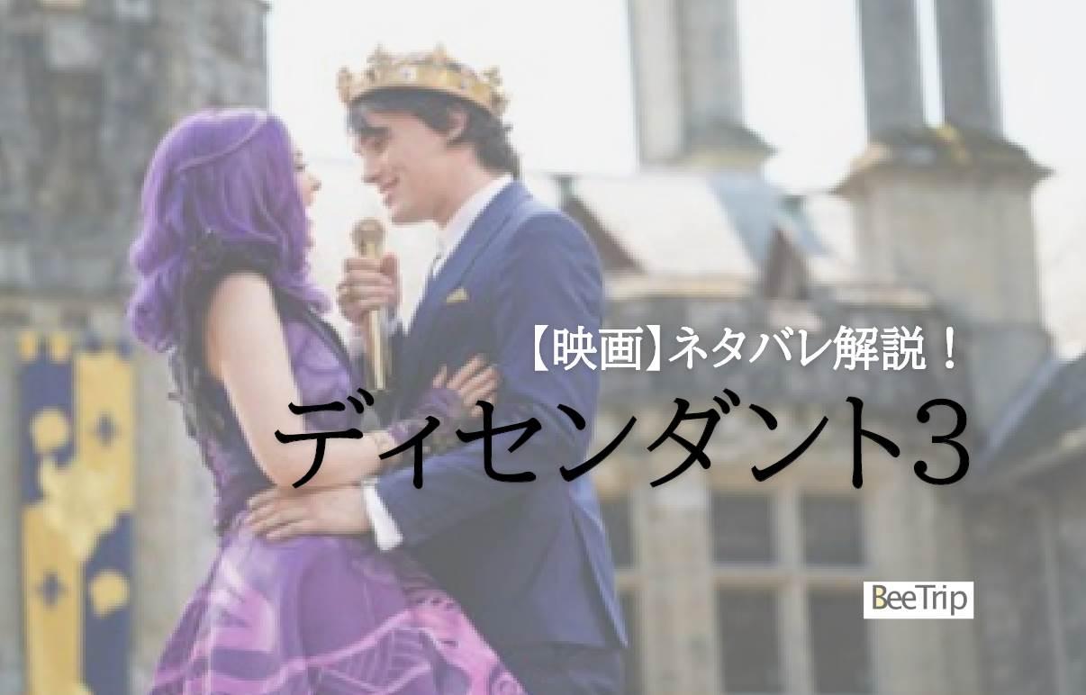 【ネタバレ感想】ディズニー『ディセンダント3』あらすじ&結末!善と悪を描くミュージカル3作品目!