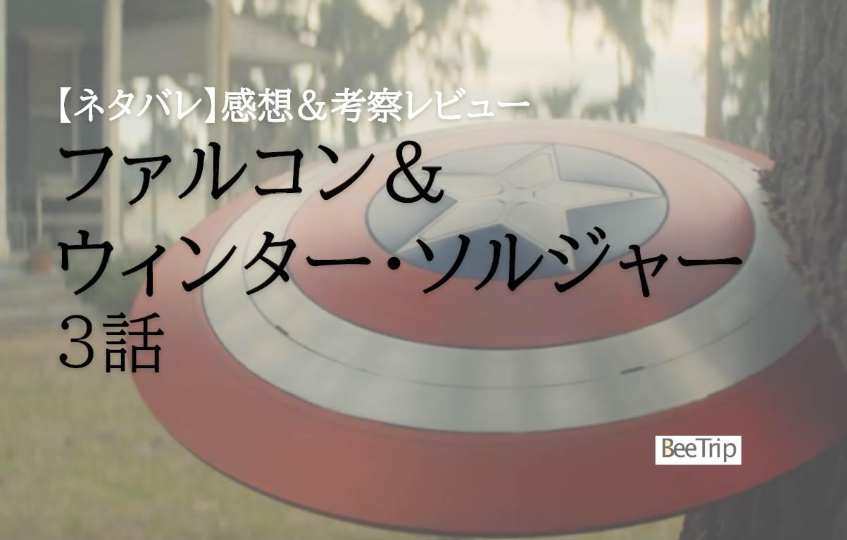 【ネタバレ感想】マーベル『ファルコン&ウィンター・ソルジャー』第3話「パワー・ブローカー」最速考察レビュー!