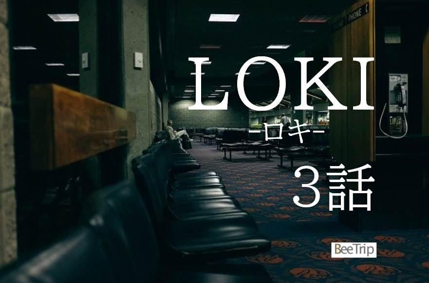 マーベルドラマシリーズ『ロキ』第3話「ラメンティス」のネタバレ感想&考察!シルビィとの会話の意味は?ロキの運命は?謎多き第3話を振り返ります