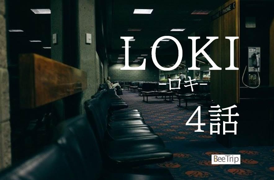 マーベルドラマシリーズ『ロキ』第4話「分岐イベント」のネタバレ感想&考察!怒涛の展開の中ぶん投げられた謎を整理します