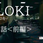 マーベルドラマシリーズ『ロキ』第5話「未知への旅」のネタバレ感想&考察!<前編>