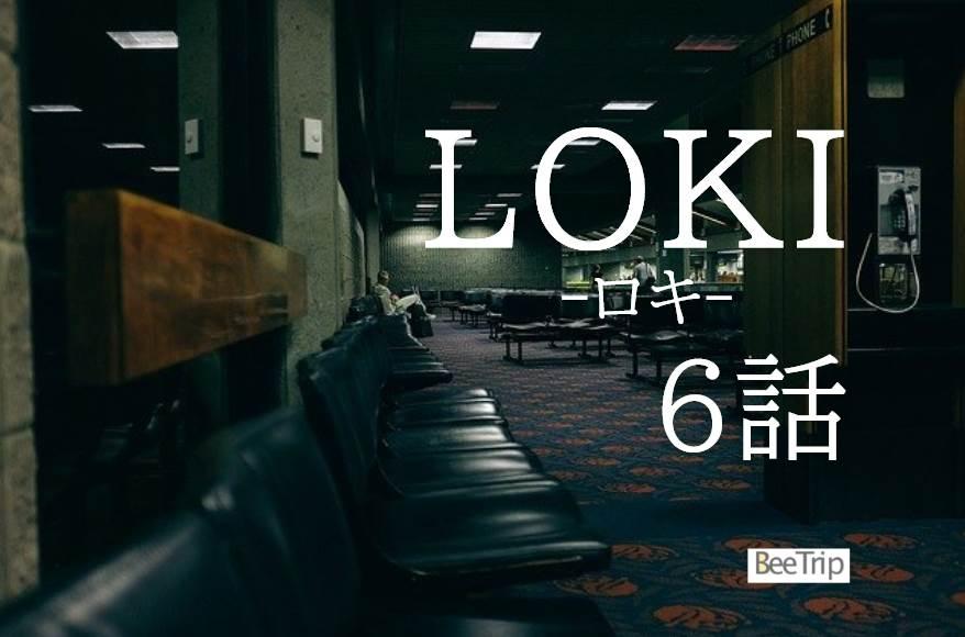 マーベルドラマシリーズ『ロキ』最終話第6話「とわに時を いつでも」のネタバレ感想&考察!新たに切り開かれるMCUの世界